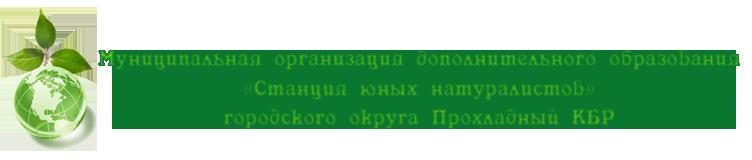 МОДО «Станция юных натуралистов» г. о. Прохладный, КБР